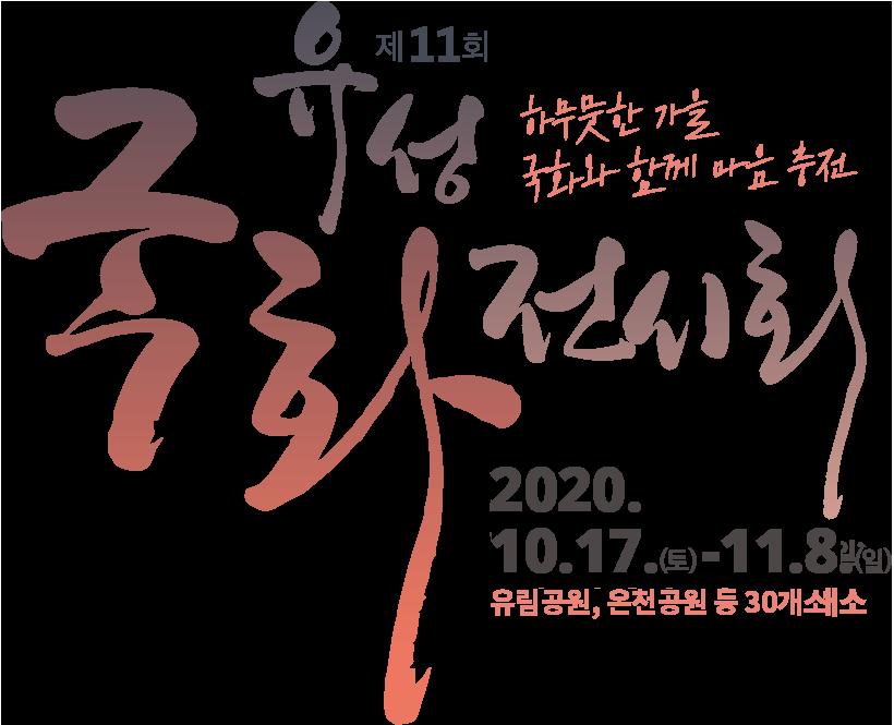 제11회 유성 국화전시회